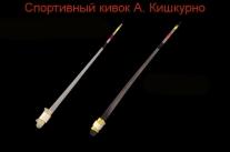 Спортивные кивки Кишкурно