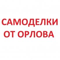 Самоделки от Орлова
