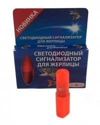 Светодиодный сигнализатор для жерлицы (1шт.)