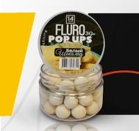 Бойлы Ultrabaits Fluro Pop Ups Белый шоколад 14мм