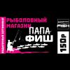 Подарочный сертификат номиналом 150 рублей