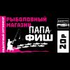 Подарочный сертификат номиналом 20 рублей