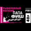 Подарочный сертификат номиналом 40 рублей