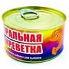 FISHBERRY аттрактант натуральный креветка - 140 мл (натуральная основа)